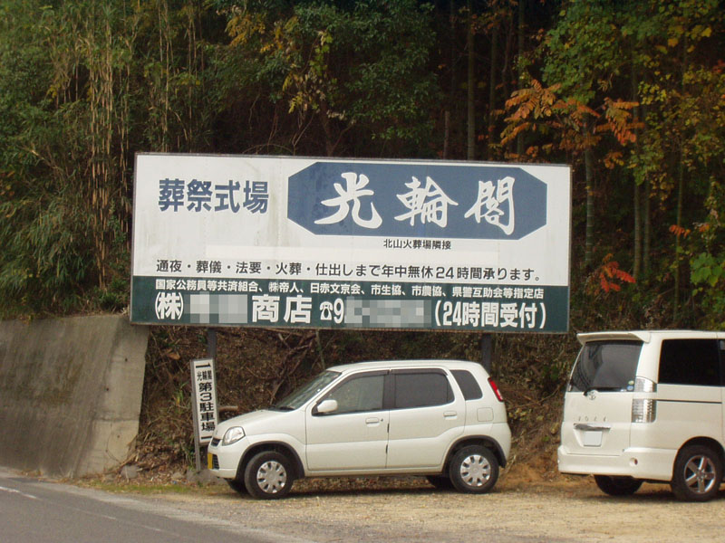 T田商店 光輪閣 北山火葬場(その...